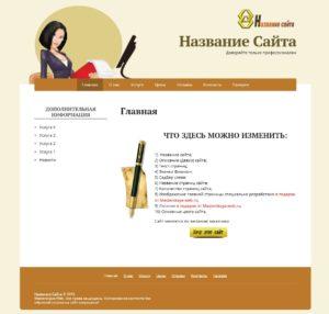 создать сайт для бухгалтера, юриста, банковского работника...